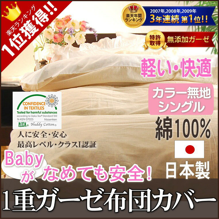 掛け布団カバー シングル ベージュ/ピンク/ブルー 150×210 綿100% 日本製 軽いガーゼ1枚仕立て 松並木の敏感肌にもやさしい無添加ヌーディコットンガーゼ 1重 カラー無地とオフホワイトのリバーシブル