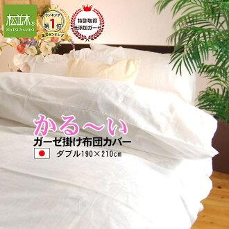 圓的淡灰白色舒適薩拉被褥再覆蓋物紗布縫製被子覆蓋物*雙190*210cm白/吸汗速乾1枚/輕洗OK