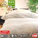 楽天1位 松並木 無添加 1重 ガーゼ 軽い 掛け布団カバー シングル 150×210cm 日本製 綿100% 肌に優しい 敏感肌 肌ケ…