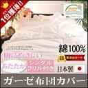 布団カバー シングル 150×210cm あったか3重ガーゼ 可愛いフリル付き オフホワイト 綿100% 日本製 楽天1位★本物の…