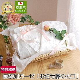 楽天1位【特許 無添加ガーゼ】奇跡の快眠寝具を贈る!『お任せ』籐のギフト/御祝い・出産祝い・良いものだから誰にでも安心して贈られる♪『日本製』商品と一緒にカゴに入れてください。