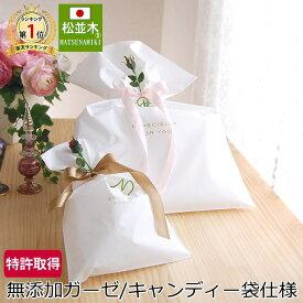 楽天1位 松並木の【特許 無添加 ガーゼの快眠を贈る♪ ホワイトキャンディーラッピング袋ギフト『日本製』商品と一緒にカゴーへ入れてください。