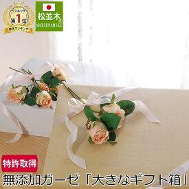 楽天1位【特許 無添加ガーゼ】快眠寝具を贈る! 白い大きなギフト箱/御祝・内祝に最適♪松並木の敏感肌にもやさしい無添加ガーゼ『日本製』商品と一緒にカゴへ入れてください。