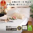 楽天1位 松並木 無添加 3重 ガーゼ フラットシーツ シングル ベッド用 185×275cm 無添加ガーゼ3枚重ね 日本製幻のキ…