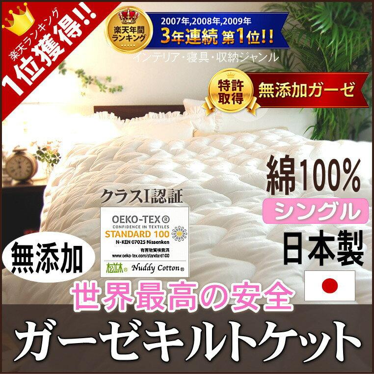 本物の無添加 ガーゼ 肌掛け布団 (キルトケット) シングルサイズ*140×210cm 綿100% 日本製 キルト Quilts 肌に優しい 特許 無添加【Nuddy Cotton】(R) 安心、安全、軽い