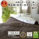 楽天1位【特許の品質】松並木 無添加 1重 あったか ガーゼ キルトケット シングル 140×210cm 肌に優しい 本物のガー…