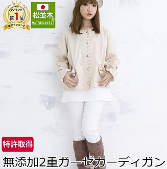 "★ gauze two folds off-white with the flower which cardigan no-collar jacket long sleeves / has a cute, the comfort ""product made in of 100% of beige cardigan Lady's-free cotton non-experience Japan"""