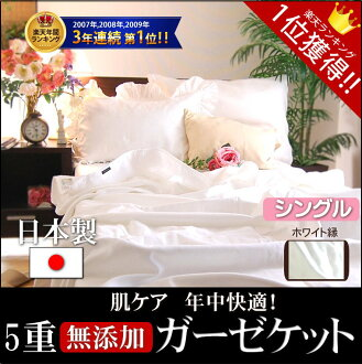 Made in Japan 5-gaseket ★ rim white / single size 140 x 210 cm 5 gaseket cotton blanket of pine trees than comfortable 100% cotton non-additive allergies atopic dermatitis also repeaters rave absorbing sweat drying wash OK adult Japan made