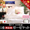 Pine trees-free 5-gaseket double ★ off white gaseket * double 190 x 210 cm than the cotton blanket white simple life comfortable 100% cotton and non-additive allergy sensitive skin atopic absorbing sweat drying WASHABLE adult made in Japan