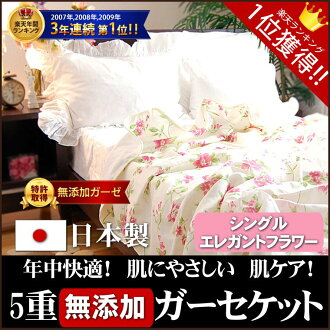 From made in Japan 5-gaseket elegant flower pine trees-free gaseket cotton blanket single comfort allergic eczema for sensitive skin absorption sweat drying wash OK adults.