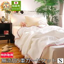 楽天1位 松並木 無添加 5重 ガーゼケット シングル140×210cm 綿100% 本物のガーゼ5枚重ね 縁/プリンセス2色 日本製幻…