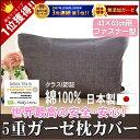 枕カバー 43×63cm ファスナー付き カラー無地 ピンク ブルー ベージュ ブラウン グレー 松並木 日本製 綿100% ピローケース ピローカバー