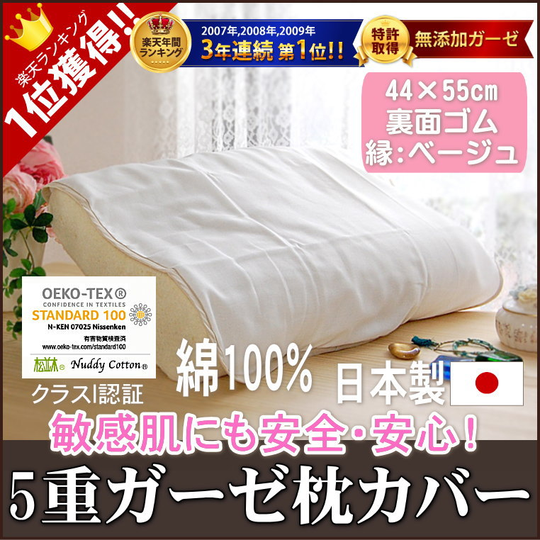 簡単 枕カバー 44cm×55cm 裏面ゴム 縁 サンドベージュ 松並木 日本製 ガーゼ ピローケース ピローカバー 綿100% オールシーズン