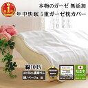 楽天1位 本物のガーゼ 枕カバー 簡単枕カバー 44×55cm 裏面ゴム 寝跡が付かない 肌に優しい 日本製 綿100%【特許無添…