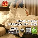 楽天1位 松並木 無添加 7重ガーゼ毛布 クイーン 210×210cm 綿100% 肌に優しい【特許 無添加ガーゼ】7枚重ね 5重より…