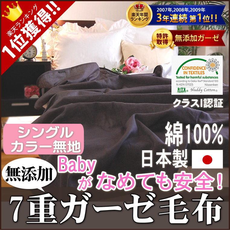 綿毛布 本物のガーゼ 7重 カラー無地 ブラウン ベージュ ラベンダー ピンク ブルー シングルサイズ 140×210cm 松並木のコットンブランケット 7重 ガーゼケット アレルギー 敏感肌 アトピー 吸汗&速乾 丸洗いOK 大人用 日本製