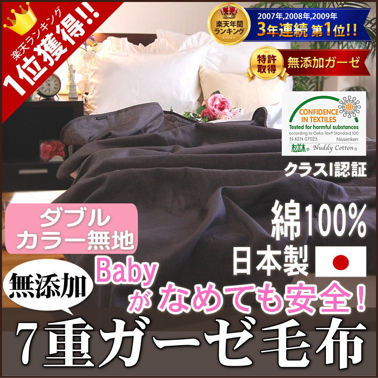 綿毛布 カラー無地/ブラウン ダブルサイズ 190×210cm 松並木 7重ガーゼケット コットンブランケット 日本製