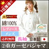 Product made in sweat perspiration fast-dry / circle washing OK/ hospitalization care / Japan beyond the allergy to 100% of gauze pajamas / cotton of the Rakuten first place ★ genuine article additive-free gauze two folds pajamas Lady's men ★ off-white l