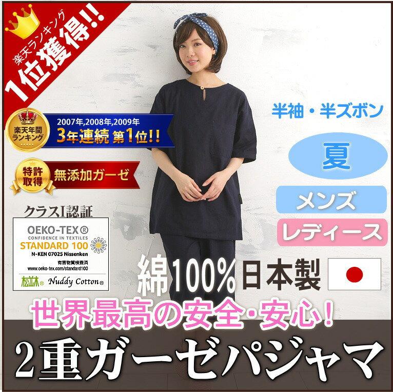 楽天1位 半袖半ズボン 2重無添加ガーゼ 日本製「ブルー/濃紺」メンズ レディース ( 夏 男性 女性 綿100% )松並木 本物のガーゼ エコテックス認証 汗対策 ガーゼ パジャマ 肌にやさしい 無添加 レディース&メンズ
