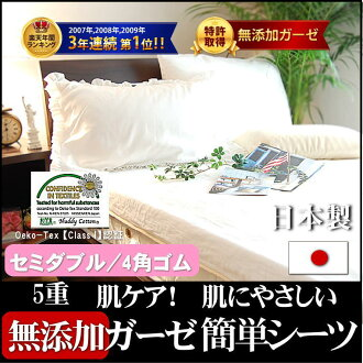 The sheet single ★ allergy skin in winter warm in additive-free gauze putting on and taking off simple sheet summer of the product made in gauze simple sheet * semi-double *120 X 210/4 corner rubber pat sheet Japan ★ relationship sand beige cotton 100% o