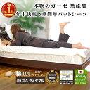楽天1位 本物のガーゼ 簡単シーツ セミダブル120×210cm 4角ゴムパッドシーツ 日本製 縁サンドベージュ 綿100% 松並木…