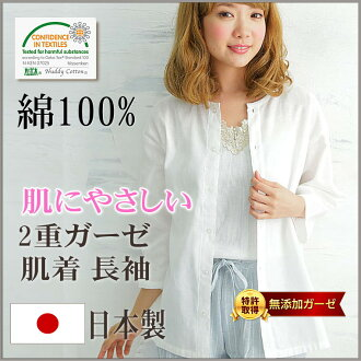 Underwear /8 share sleeve of genuine gauze / fastening in front underwear inner * lady's comfortable comfort! The additive-free gauze of the 100-percent-cotton row of pine trees which is kind to skin inquires into a circle toward the allergic sensitive s
