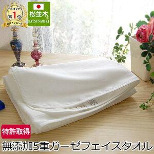 楽天1位 松並木 無添加 ガーゼ フェイスタオル 35×85cm 日本製 綿100% 無添加ガーゼ 5重 0秒吸水 吸水速乾 縁もホワイト 0秒吸水 吸水速乾 湯上り タオル 敏感肌 肌荒れ アトピー フェイスタオル