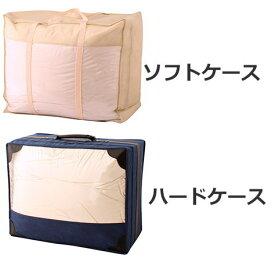 羽毛布団に ソフト収納ケース 羽毛布団収納ケース 収納袋 ケース シングル・セミダブル・ダブル兼用 ※中国製の為傷や汚れがある場合がございます。