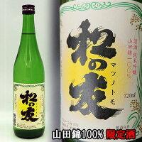 松の友純米吟醸720ML