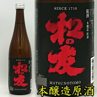 松の友限撰本醸造原酒720ML