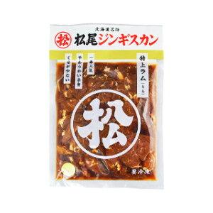 《松尾ジンギスカン公式》味付特上ラム 650g 冷凍[ジンギスカン]