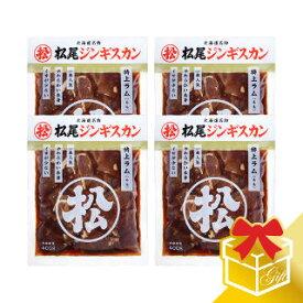 《松尾ジンギスカン公式》味付特上ラム(400g×4)ギフトセット 冷凍 [ジンギスカン ギフト][お中元][お歳暮]