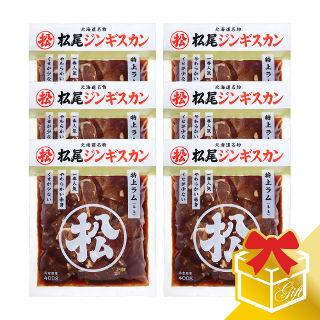 《松尾ジンギスカン公式》味付特上ラム(400g×6)ギフトセット 冷凍 [ジンギスカン ギフト][お中元][お歳暮]