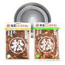 《松尾ジンギスカン公式》送料無料!【簡易鍋付】ファミリーセットB(ラム二種)冷凍