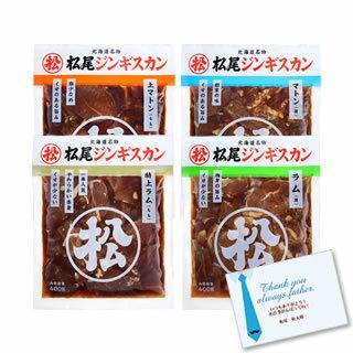 父の日限定特別セット(4) 「松尾ジンギスカン四種たべくらべギフトセット」