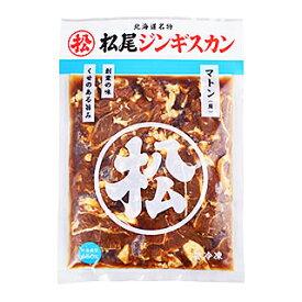 《松尾ジンギスカン公式》味付マトン 1kg 冷凍[ジンギスカン]