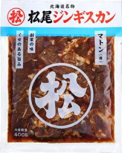 《松尾ジンギスカン公式》味付マトン 400g 冷凍 [ジンギスカン]