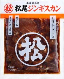 《松尾ジンギスカン公式》味付上マトン 400g 冷凍 [ジンギスカン]