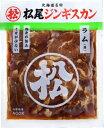 《松尾ジンギスカン公式》味付ラム 400g 冷凍[ジンギスカン]