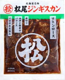 《松尾ジンギスカン公式》味付マトンロース 400g 冷凍[ジンギスカン]