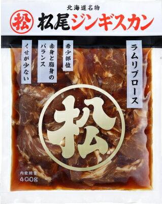 《松尾ジンギスカン公式》味付ラムリブロース 400g 冷凍[ジンギスカン]