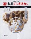 《松尾ジンギスカン公式》【取扱店限定】骨付ラムステーキ(味付・4本入) 冷凍 [ラムチョップ][骨付き肉]