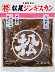 《松尾ジンギスカン公式》味付ラムハツ 冷凍[ジンギスカン]
