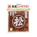 【松尾ジンギスカン公式】味付特上ラム 400g 冷凍(ジンギスカン 羊肉 バーベキュー 肉 焼き肉 お肉 bbq 食材 お取り寄…