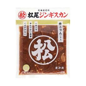 【松尾ジンギスカン公式】味付特上ラム 400g 冷凍(ジンギスカン 羊肉 バーベキュー 肉 焼き肉 お肉 bbq 食材 お取り寄せ 北海道)