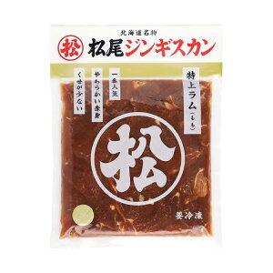 《松尾ジンギスカン公式》味付特上ラム 400g 冷凍[ジンギスカン]