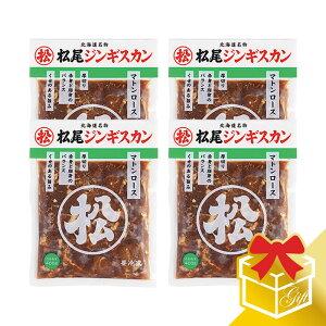 味付マトンロース(400g×4)ギフトセット 冷凍 [ジンギスカン ギフト]