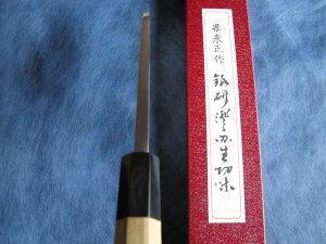 源泉正[IZUMIMASA]青鋼本霞出刃包丁6.5寸(195mm)