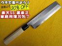 源泉正 [IZUMIMASA]家庭用 薄刃包丁 165mmウチで食べよう!家庭料理応援宣言特別価格!