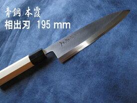 源泉正 [IZUMIMASA] 青鋼本霞 相出刃包丁 6.5寸 (195mm)